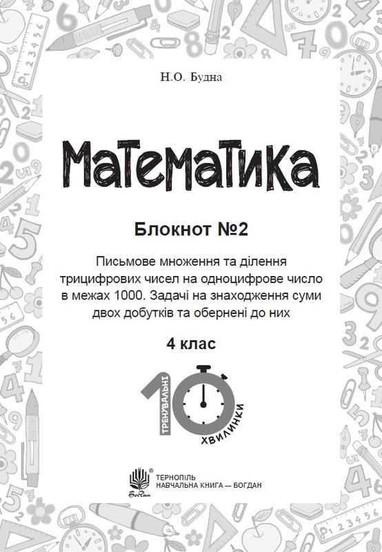"""Купить книгу """"Математика. 4 клас. Зошит № 2. Письмове множення та ділення трицифрових чисел на одноцифрове числов межах 1000"""""""