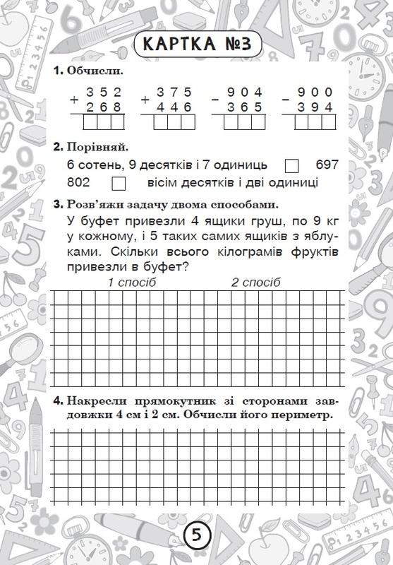 Математика. 4 клас. Зошит № 1. Повторення за 3 клас. Задачі на знаходження четвертого пропорційного та всі арифметичні дії в межах 100 - купить и читать книгу