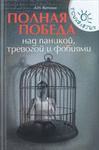 """Купить книгу """"Полная победа над паникой, тревогой и фобиями"""""""