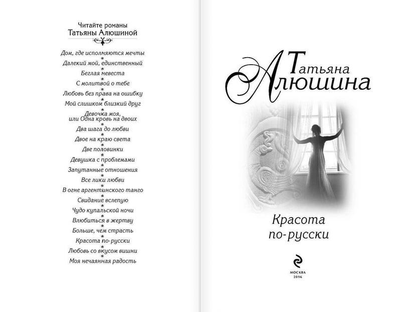 """Купить книгу """"Красота по-русски"""""""