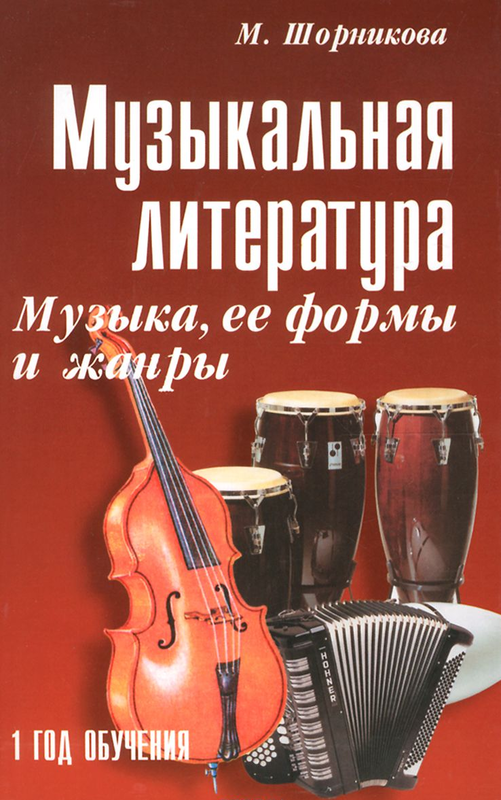 """Купить книгу """"Музыкальная литература. Музыка,ее формы и жанры"""""""