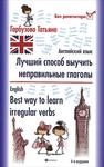 Английский язык. Лучший способ выучить неправильные глаголы / English: Best Way to Learn Irregular Verbs