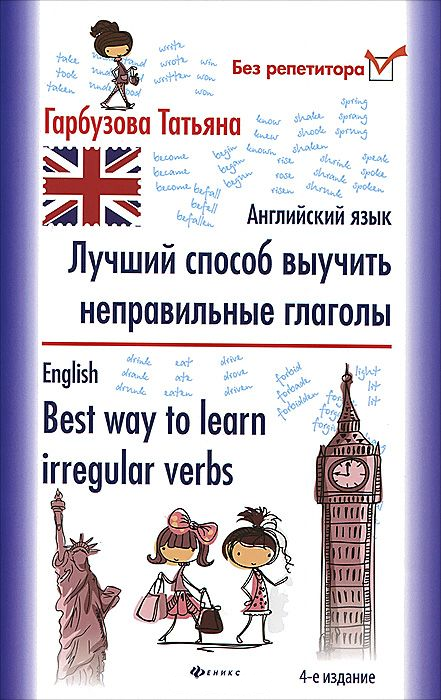 """Купить книгу """"Английский язык. Лучший способ выучить неправильные глаголы / English: Best Way to Learn Irregular Verbs"""""""