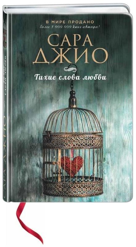 """Купить книгу """"Тихие слова любви"""""""
