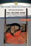 Час second-hand (кінець червоної людини) - купить и читать книгу