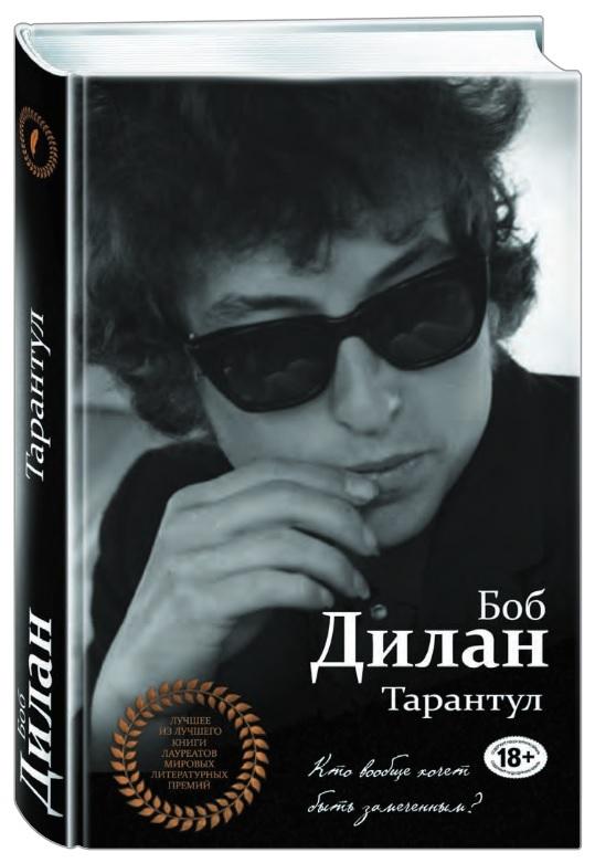 "Купить книгу ""Тарантул"""