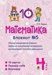 Математика. 4 клас. Зошит № 5. Одиниці вимірювання довжини