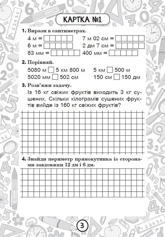 Математика. 4 клас. Зошит № 5. Одиниці вимірювання довжини - купить и читать книгу