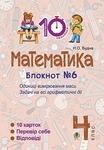 Математика. 4 клас. Зошит № 6. Одиниці вимірювання маси