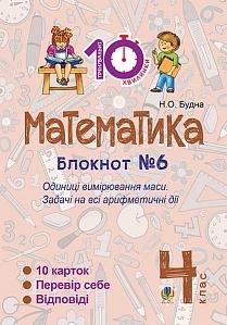 Математика. 4 клас. Зошит № 6. Одиниці вимірювання маси - купить и читать книгу