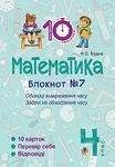 Математика. 4 клас. Зошит № 7. Одиниці вимірювання часу