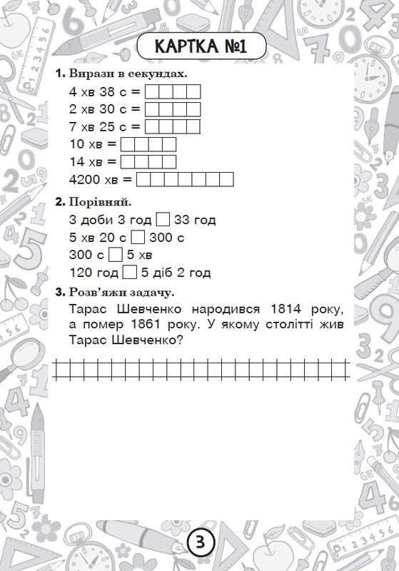 """Купить книгу """"Математика. 4 клас. Зошит № 7. Одиниці вимірювання часу"""""""