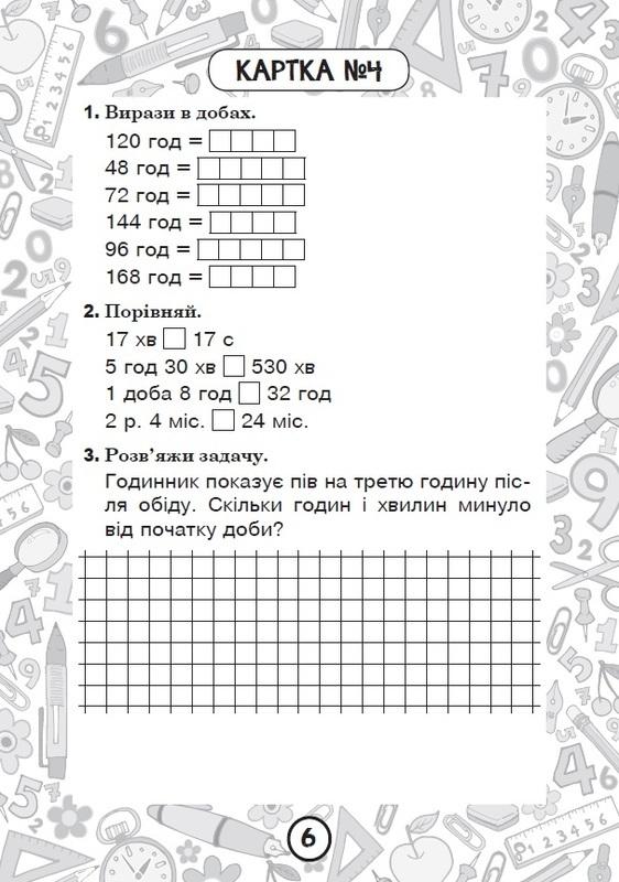 Математика. 4 клас. Зошит № 7. Одиниці вимірювання часу - купить и читать книгу