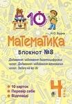 Математика. 4 клас. Зошит № 8. Додавання і віднімання багатоцифрових чисел. Додавання і відніманні іменованих чисел