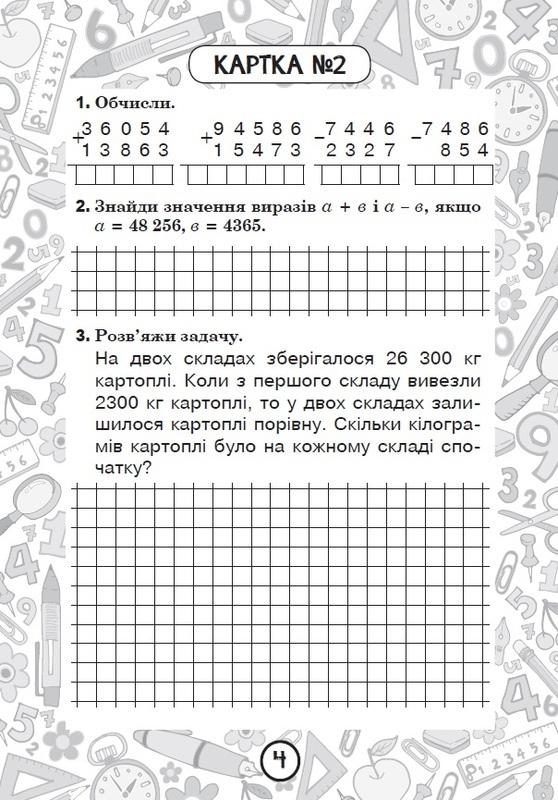 Математика. 4 клас. Зошит № 8. Додавання і віднімання багатоцифрових чисел. Додавання і відніманні іменованих чисел - купить и читать книгу