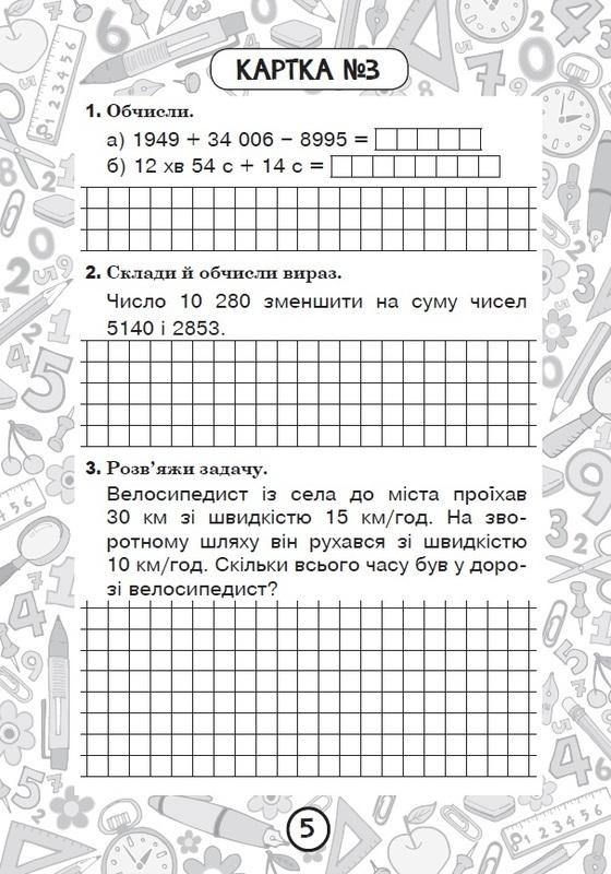 Математика. 4 клас. Зошит № 9. Швидкість Час. Відстань - купить и читать книгу
