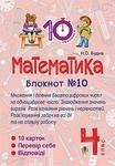 Математика. 4 клас. Зошит № 10. Математика. Множення і ділення багатоцифрових чисел на одноцифрове число. Знаходження значень виразів