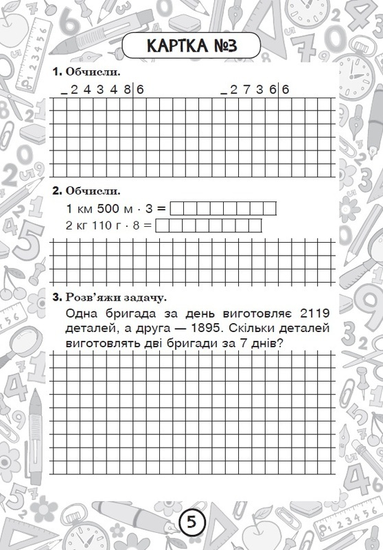 Математика. 4 клас. Зошит № 10. Математика. Множення і ділення багатоцифрових чисел на одноцифрове число. Знаходження значень виразів - купить и читать книгу