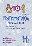 Математика. 4 клас. Зошит № 11. Площа фігури