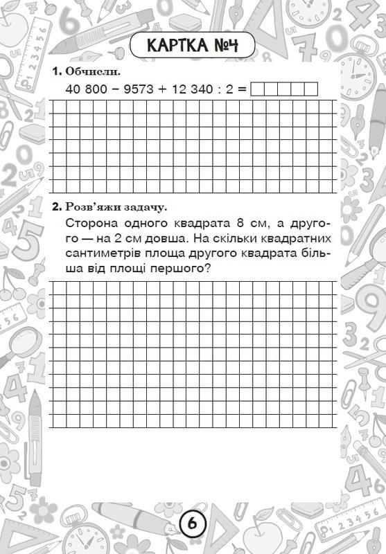 "Купить книгу ""Математика. 4 клас. Зошит № 11. Площа фігури"""