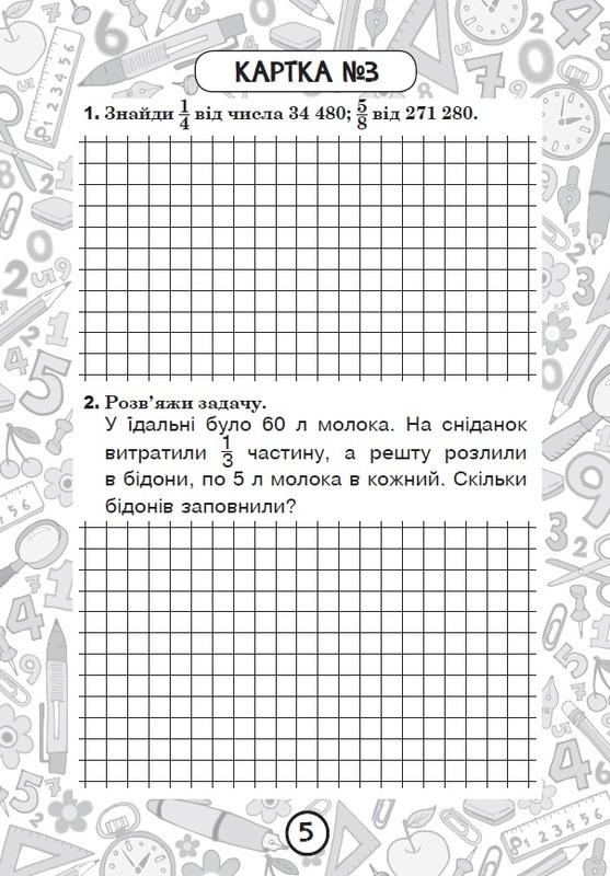 Математика. 4 клас. Зошт № 12. Дроби - купить и читать книгу