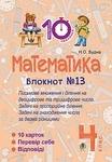 Математика. 4 клас. Зошит № 13. Письмове множення і ділення на двоцифрове та трицифрове числа