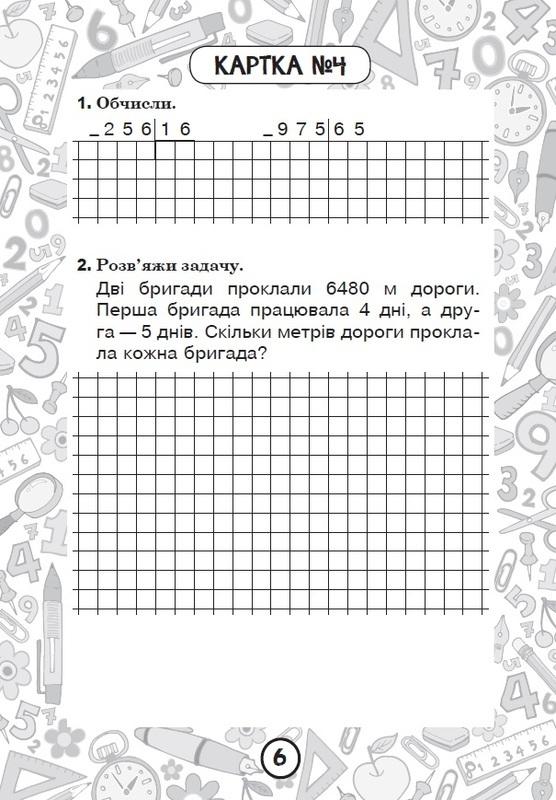 Математика. 4 клас. Зошит № 13. Письмове множення і ділення на двоцифрове та трицифрове числа - купить и читать книгу