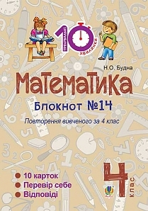 Математика. 4 клас. Зошит № 14. Повторення вивченого за 4 клас - купить и читать книгу