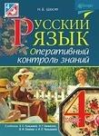 Русский язык. Оперативный контроль знаний. 4 класс (к уч. Сильновой и Рудякова)