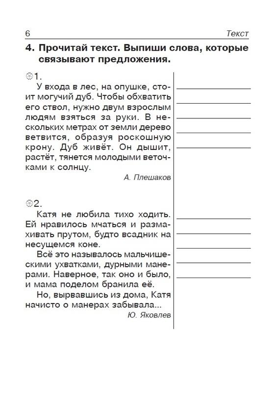 """Купить книгу """"Русский язык. Оперативный контроль знаний. 4 класс (к уч. Сильновой и Рудякова)"""""""