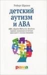 Детский аутизм и АВА