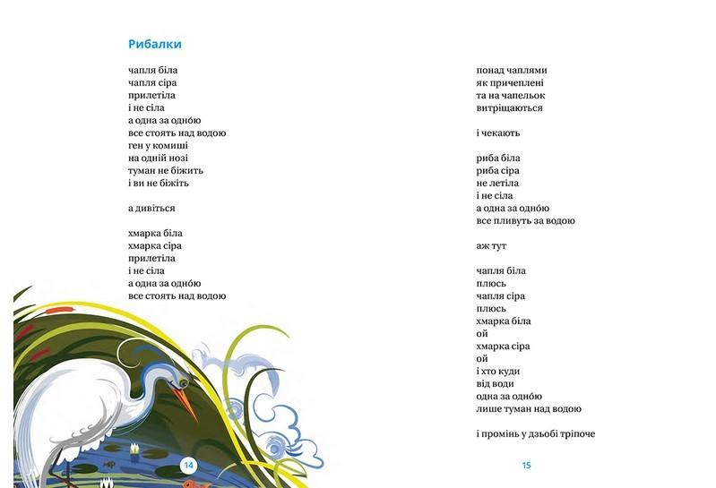 """Купить книгу """"Хрестоматія сучасної української дитячої літератури для читання в 3,4 класах"""""""