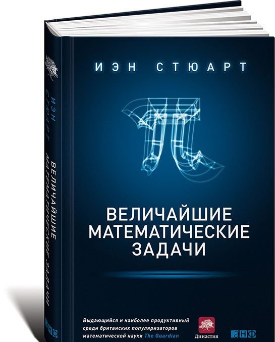 """Купить книгу """"Величайшие математические задачи"""""""
