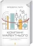 """Купить книгу """"Компанії майбутнього"""""""