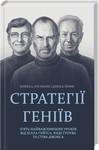 Стратегії геніїв. П'ять найважливіших уроків від Білла Ґейтса, Енді Ґроува та Стіва Джобса - купити і читати книгу