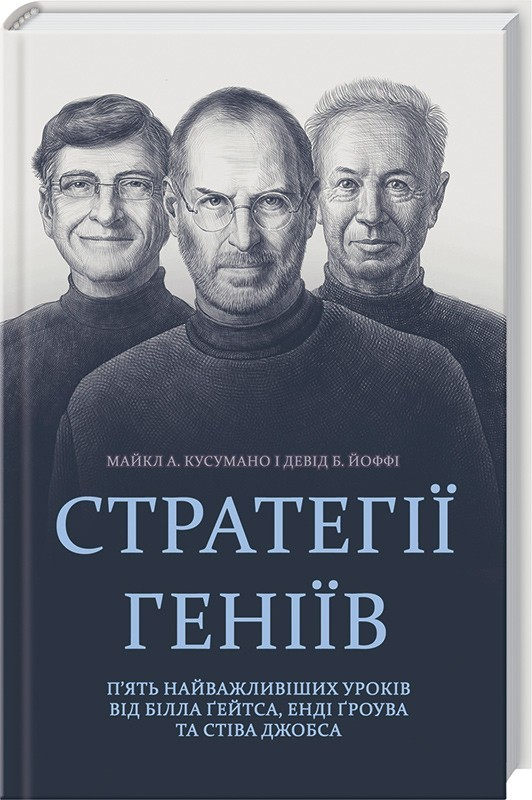 """Купить книгу """"Стратегії геніїв. П'ять найважливіших уроків від Білла Ґейтса, Енді Ґроува та Стіва Джобса"""""""