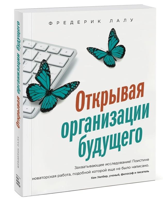 """Купить книгу """"Открывая организации будущего"""""""