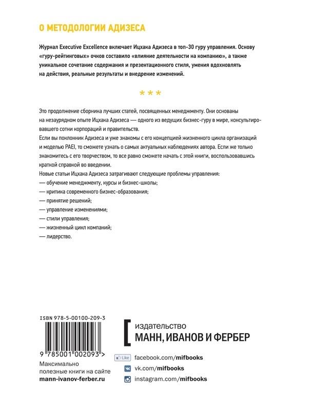"""Купить книгу """"Новые размышления о менеджменте"""""""