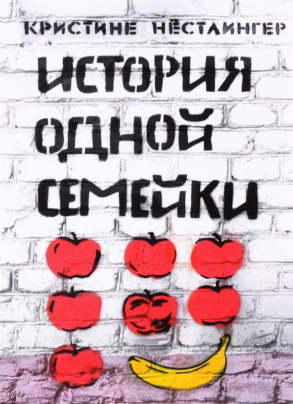 """Купить книгу """"История одной семейки"""""""