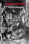Бруно Шульц. Книга образів