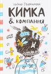 КИМКА & компания
