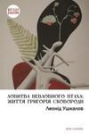 Ловитва невловного птаха: життя Григорія Сковороди