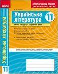 Українська література. 11 клас. Рівень стадарту. Академічний рівень