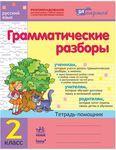 Русский язык. 2 класс. Грамматические разборы