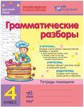 Русский язык. 4 класс. Грамматические разборы