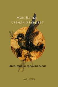 """Купить книгу """"Жить мирно среди насилия"""""""