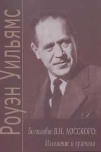Богословие В. Н. Лосского: изложение и критика - купить и читать книгу