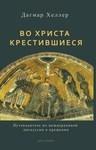 Во Христа крестившиеся - купити і читати книгу
