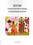 Детство в христианской традиции и современной культуре - купити і читати книгу