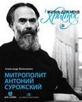 """Купить книгу """"Жизнь для меня - Христос. Митрополит Антоний Сурожский"""""""